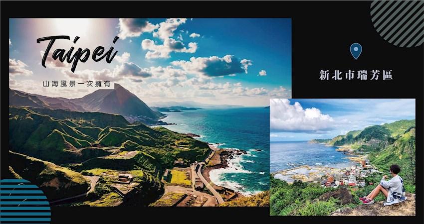 【新北】俯瞰東北角,超療癒的360度無敵山海美景~